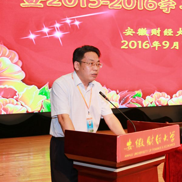我校隆重举行2016年教师节表彰大会