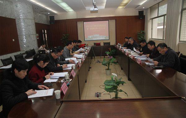 图文我校召开教育发展基金会第一届理事会第十六次会议