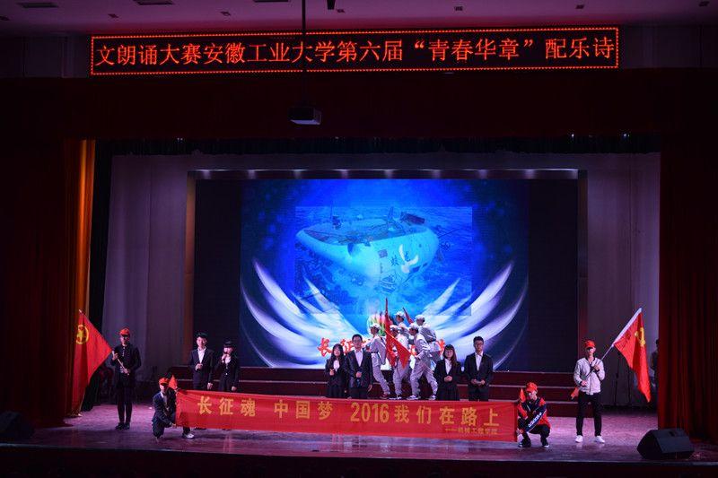 """图文我校举行""""纪念长征胜利80周年""""配乐诗朗诵大赛"""