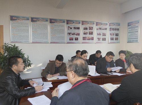 机关党委召开专题组织生活会部署工作会议